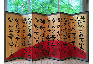 Kihachiro Nishiura